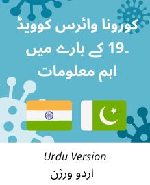 urdu version