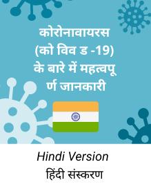 Covid-19 Hindi card
