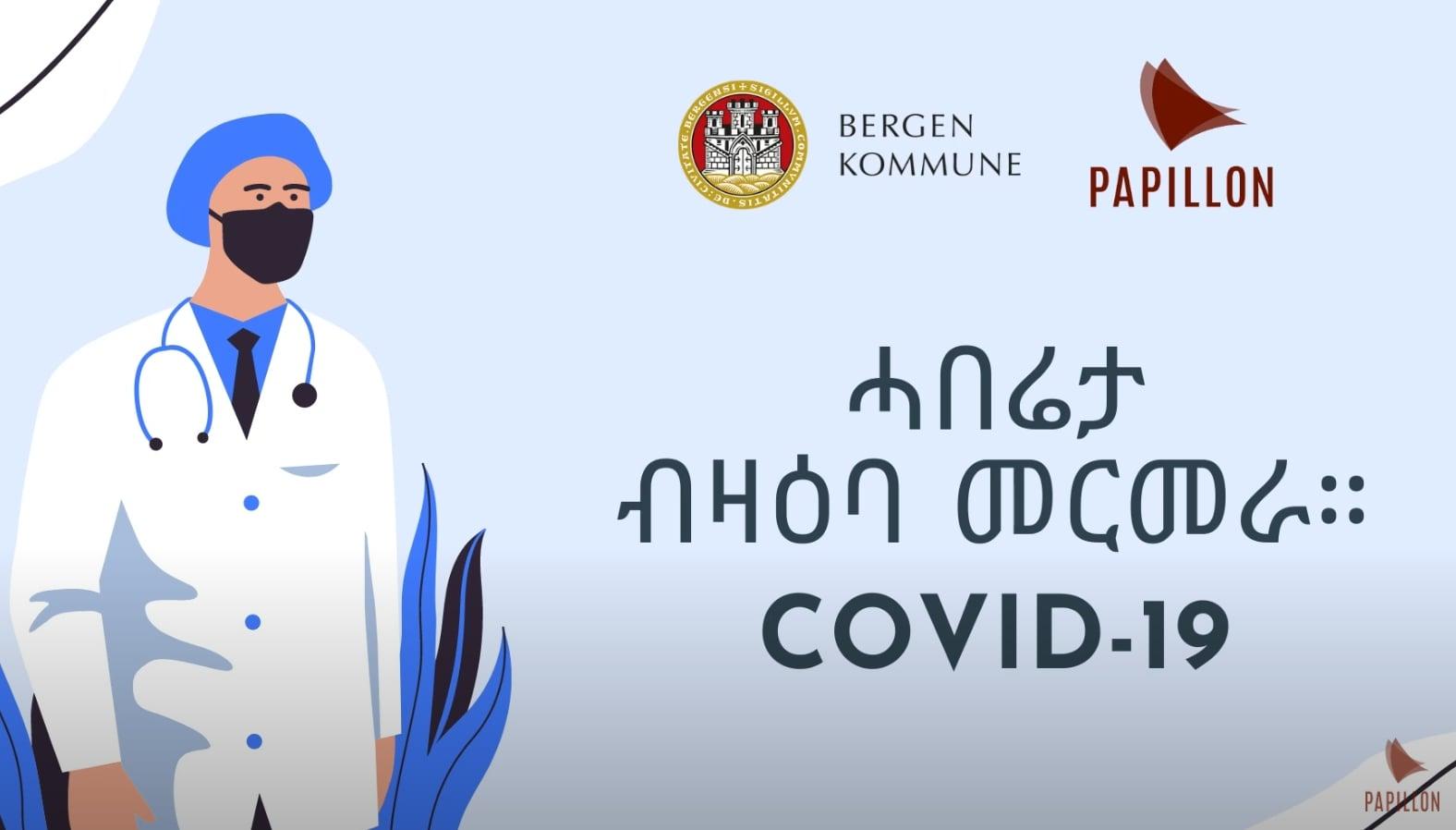 ሓበሬታብዛዕባ መርመራ። (COVID-19 test - Tigrinja)